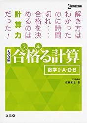 広瀬先生の著作物うかる計算
