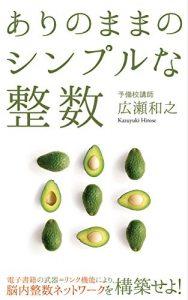広瀬先生の著作物シンプルな整数