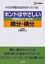 広瀬先生の著作物ホントはやさしい微分・積分