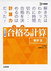 広瀬先生の著作物うかる計算数学3