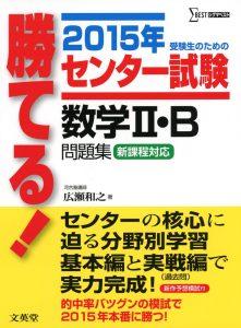 広瀬先生の著作物勝てる!2015年センター試験数学2B