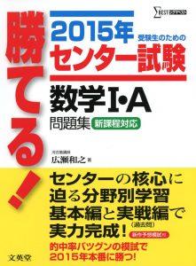 広瀬先生の著作物勝てる!2015年センター試験数学1A