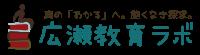 広瀬教育ラボ-大学受験数学サイト